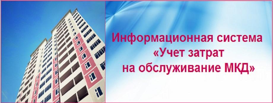 Информационная система «Учет затрат на обслуживание МКД»