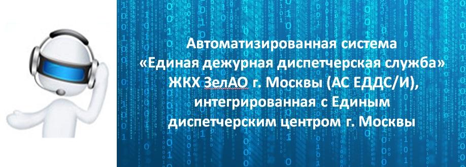 Автоматизированная система единой дежурно-диспетчерской службы (АС ЕДДС).